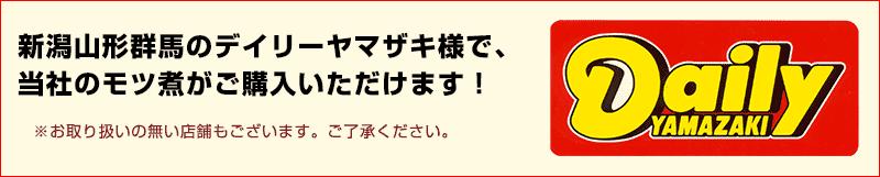 新潟山形群馬のデイリーヤマザキ様で、 当社のモツ煮がご購入いただけます!