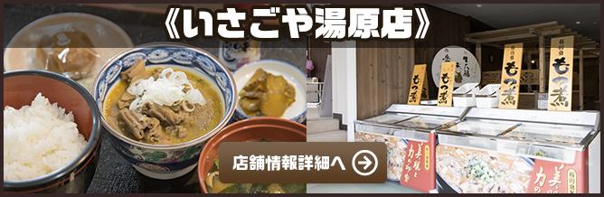 いさごや湯原店
